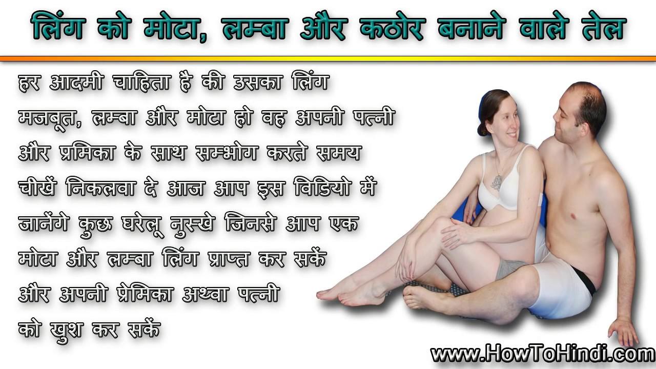 लिंग को बड़ा और मोटा करने का घरेलु तरीका land bada karne ka tarika lund  badhane ke upay in hindi