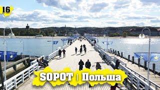 SOPOT | Самый длинный деревянный пирс в Европе! Польша 2019 ОБЗОР