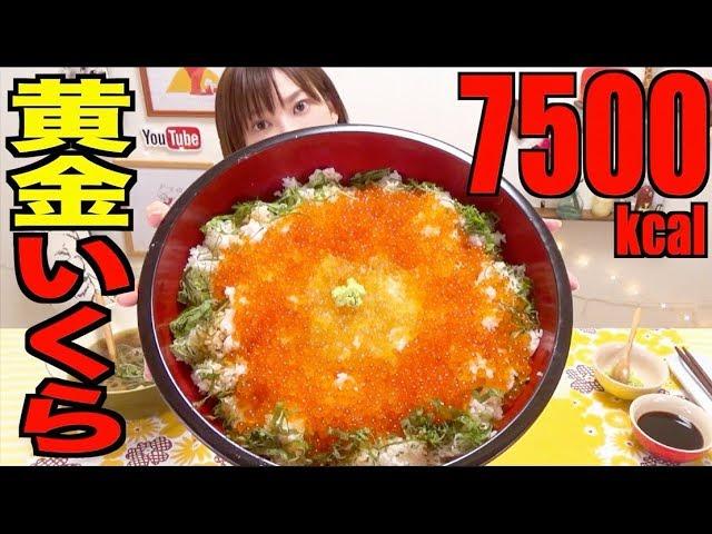 【MUKBANG】 Colorful Salmon Roe Rice Bowl Using Golden Salmon Roe!! [7500kcal] [CC Available]