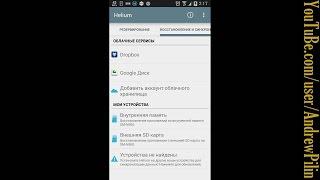 Helium BackUp Restore Сохранение и восстановление приложений и данных на Андроид без ROOT(Данное видео демонстрирует как можно сохранить и восстановить свои данные и приложения на устройстве с..., 2014-12-14T01:30:56.000Z)