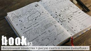 Рисую скетч / Визуальные заметки -2 книги