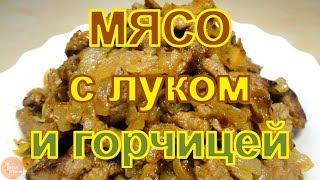 Мясо жареное с луком и горчицей.