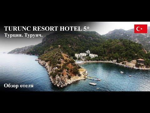 Turunc Resort Hotel 5* Обзор отеля