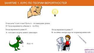 Занятие 1.  Событие и вероятность. Курс по теории вероятностей