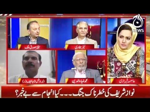 Faisla Aapka - 23 May 2018 - Aaj News