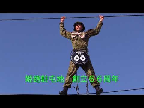 2017 姫路レンジャー (前編)