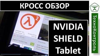 Обзор NVIDIA SHIELD Tablet. Планшет с мощностью ПК | Technocontrol(Рекомендованное предложение NVIDIA SHIELD Tablet от Яндекс маркет - https://clck.ru/9WkZo Примеры фото и видео с него, а также..., 2014-11-14T08:40:44.000Z)