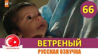 Ветреный 66 серия на русском языке [Фрагмент №1]