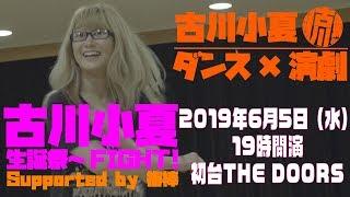 古川小夏生誕祭〜FIGHT! supported by梅棒〜