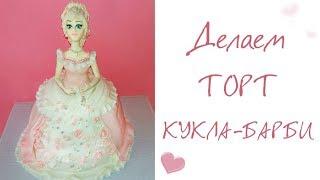 Детский торт (Кукла-барби). Как Украсить Платье. / Doll Dress Cake