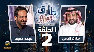 برنامج طارق شو الموسم الثالث الحلقة 2 - ضيف الحلقة عبده عطيف