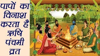 Rishi Panchami Vrat: ऋषि पंचमी व्रत की कथा और महत्व | Katha and Significance | Boldsky
