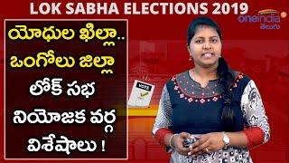 Lok Sabha Election 2019: Ongole Lok Sabha Constituency | Sitting MP, MP Performance Report