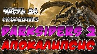 Прохождение игры Darksiders 2. Апокалипсис. ВСЕ СЕКРЕТЫ. Часть 26. Город Мертвых.