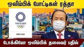 ஒலிம்பிக் போட்டிகள் ரத்தா..! | Tokyo Olympic 2020 | Olympic Canceled