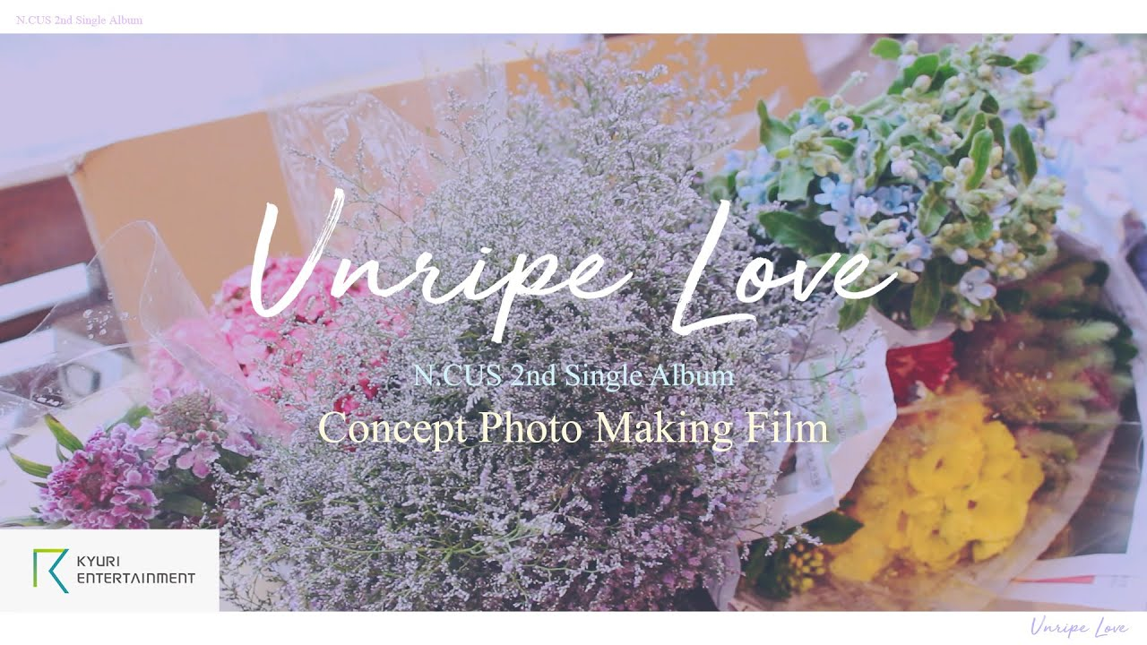 N.CUS(엔쿠스) 2nd SINGLE ALBUM [UNRIPE LOVE] CONCEPT PHOTO MAKING FILM