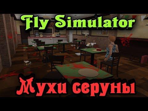 МУХИ обосрали дом - Fly Simulator Стрим Угар