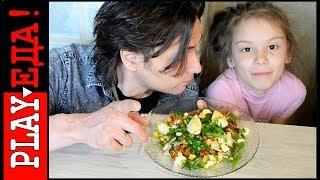 Салат с вялеными помидорами. Рецепты от папы с дочкой. Итальянский салат