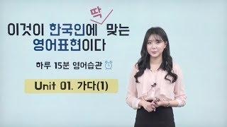 [시원스쿨 위런영어] 하루15분 표현영어 백단아 강사 무료강의_1강
