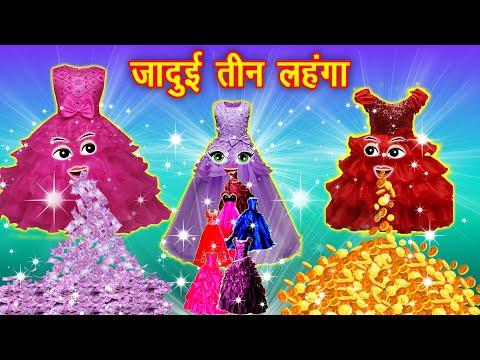 जादुई तीन लहंगे का कमाल    Jadui Teen Lahange    Kahaniya    Jadui Kahaniya    Hindi Kahani Video