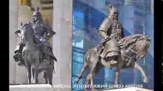 Эргүнэ Тэнгэр Монгол Газар