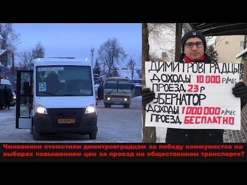 Вредительское повышение цен на проезд в Димитровграде!