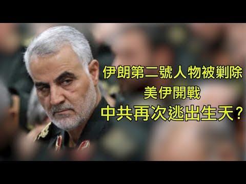 江峰:川普下令:伊朗第二号人物、圣城旅将军苏莱曼尼,在伊拉克被美军无人机除掉;美伊已经处於战争状态,美侨撤离;中共可否浑水摸鱼
