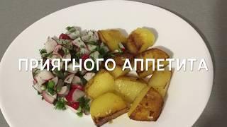 ПОСТНЫЕ БЛЮДА - Салат с редиской и картофель с чесноком