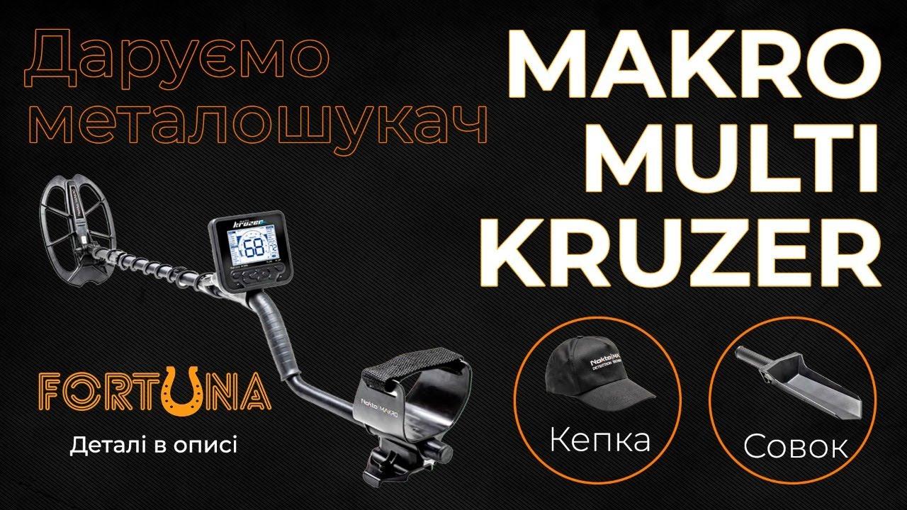 Літня акція від магазину Fortuna - даруємо MMK Light