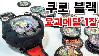 블랙 요괴워치 쿠로 요괴메달 1장 개봉기 리뷰 소환송 소환음 들어보기