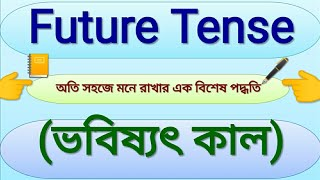 Tense: Future Tense (ভবিষ্যৎ কাল)/ Explanation of Future Tense (Bengali Version)