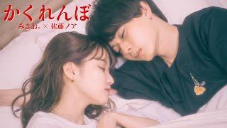 かくれんぼ/優里 (cover)【みきお×佐藤ノア】