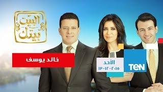 البيت بيتك | El Beit Beitak - حلقة الاحد 13-12-2015 الاعلامي رامي رضوان مع النائب خالد يوسف