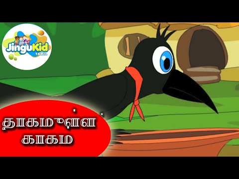 Thirsty Crow Story in Tamil | தாகம் காகம் | Moral Story for Kids in Tamil by Chutti Kutty TV