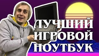 'Детство буржуя' Комп 90-х Лучший игровой ноутбук