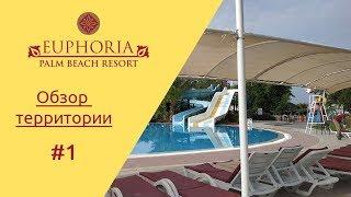 Отдых в Турции Euphoria Palm Beach Resort - обзор территории. Часть 1