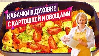 🍴 Кабачки с овощами и картошкой запечённые в духовке. Как запечь кабачки с картофелем в духовке