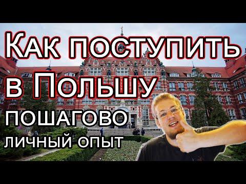 Как поехать в польшу самостоятельно из россии