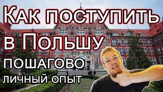Поступить в Польшу самостоятельно. Пошагово. Личный опыт