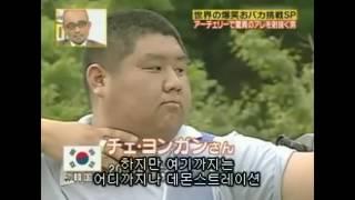 Download Video 일본판스펀지 한국양궁선수레전드 MP3 3GP MP4