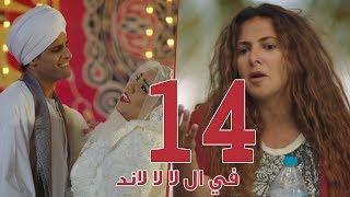 مسلسل في ال لا لا لاند الحلقه الرابعة عشر   fel la la land episode 14