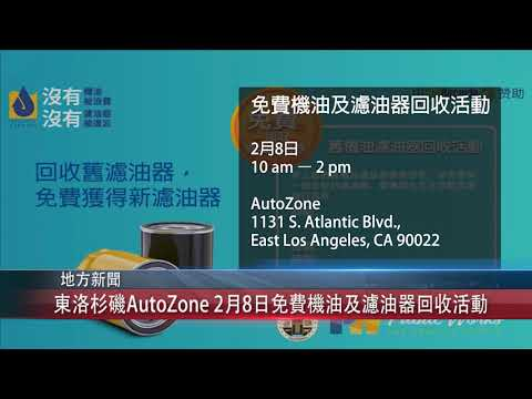 0203 粵 東洛杉磯AutoZone 2月8日免費機油及濾油器回收活動