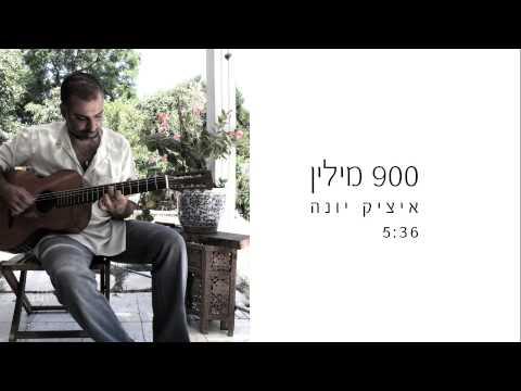 איציק יונה - 900 מילין Itzik Yona - 900 miles