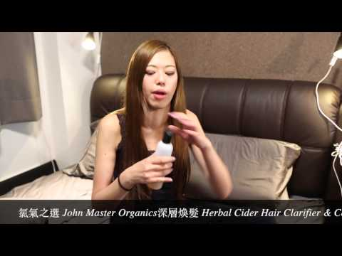 Beauty Gallery Presents: John Masters Organics Herbal Cider Clarifier and Color Sealer