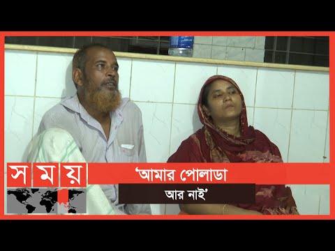 মাদকসেবন নাকি হত্যা কোন দিকে মোড় নেবে ঘটনা! | Dhaka News | Somoy TV