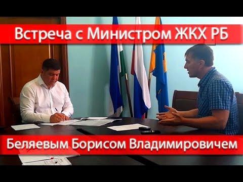 Встреча с министром ЖКХ Республики Башкортостан