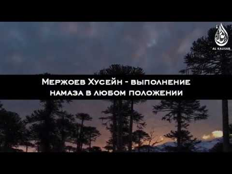 Хьусейн Мержоев - Совершение намаза в любом положении