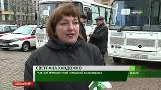 Учреждения здравоохранения области получили новый автотранспорт