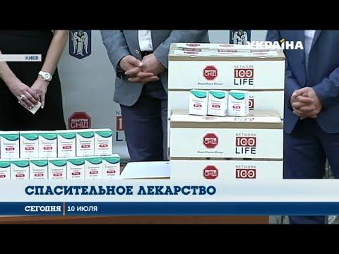 Киевский центр борьбы со СПИДом получил новое лекарство для ВИЧ-инфицированных