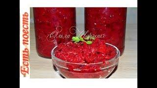 Салат из свёклы с зелёными помидорами на зиму